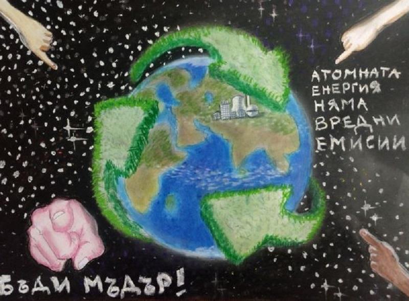 2-ра група - Иван Личев - Атомната енергия няма вредни емисии бъди мъдър - 3 място